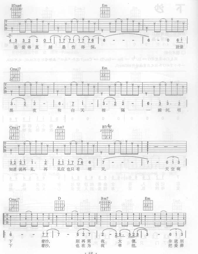 下沙调六线吉他谱 虫虫吉他谱免费下载