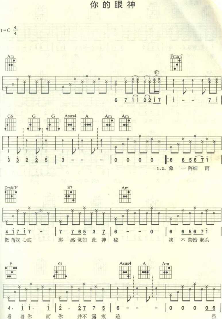 蔡琴二条路上 歌谱-吉他谱 你的眼神 虫虫吉他谱