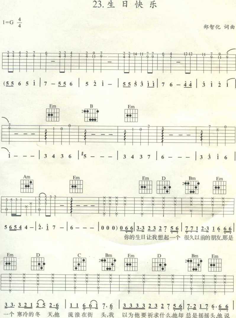 生日快乐调六线吉他谱 虫虫吉他谱免费下载