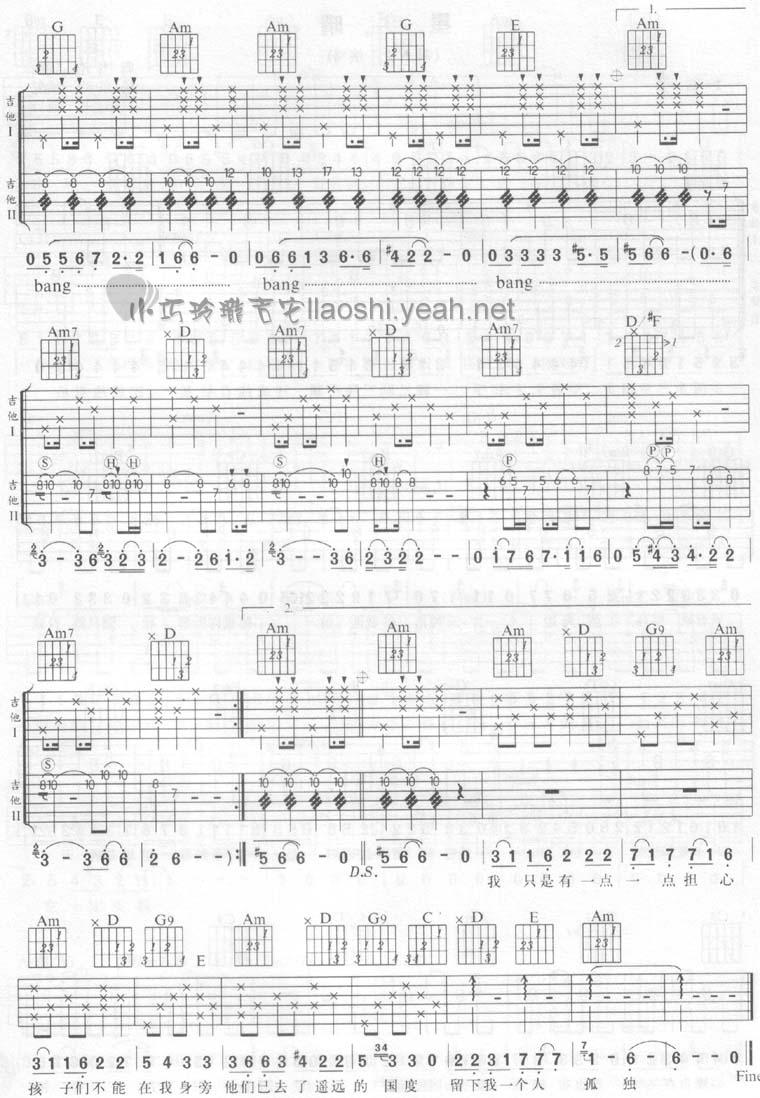 水木年华-当我老了-吉他谱(吉他曲)-水木年华-虫虫谱
