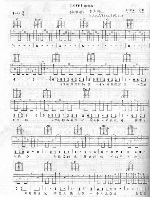 LOVE 调六线吉他谱 虫虫吉他谱免费下载