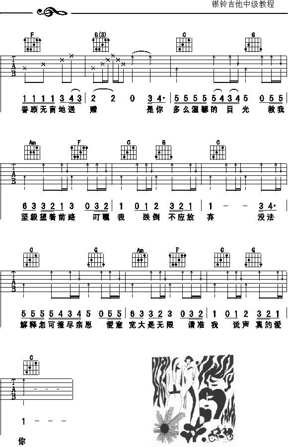 花鼓戏神调驾云曲谱-真的爱你 2 调六线吉他谱 虫虫吉他谱免费下载