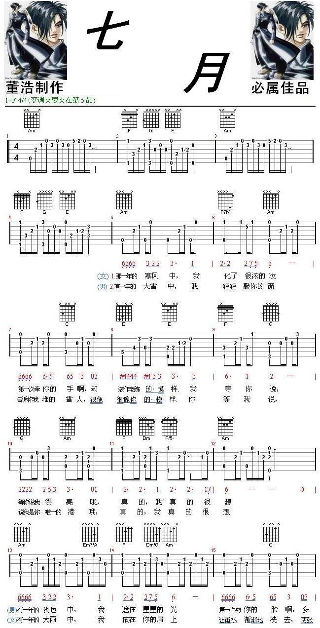 七月-吉他谱(吉他曲)-容畅-虫虫吉他谱免费下载