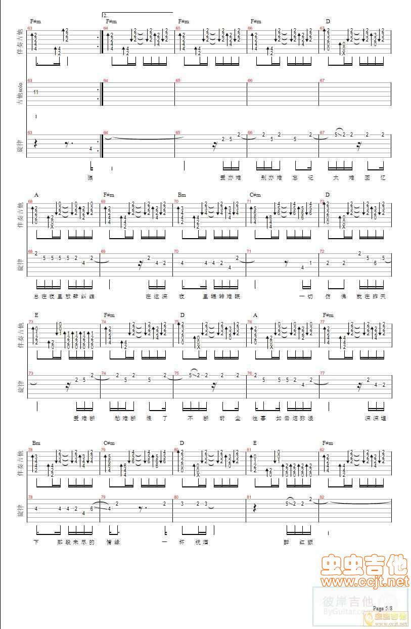 醉梦前尘谱子-吉他谱 醉红颜 虫虫吉他谱