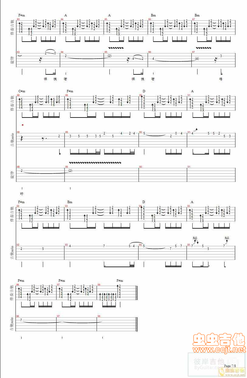 吕剧双玉蝉选段曲谱-吉他谱 醉红颜 虫虫吉他谱