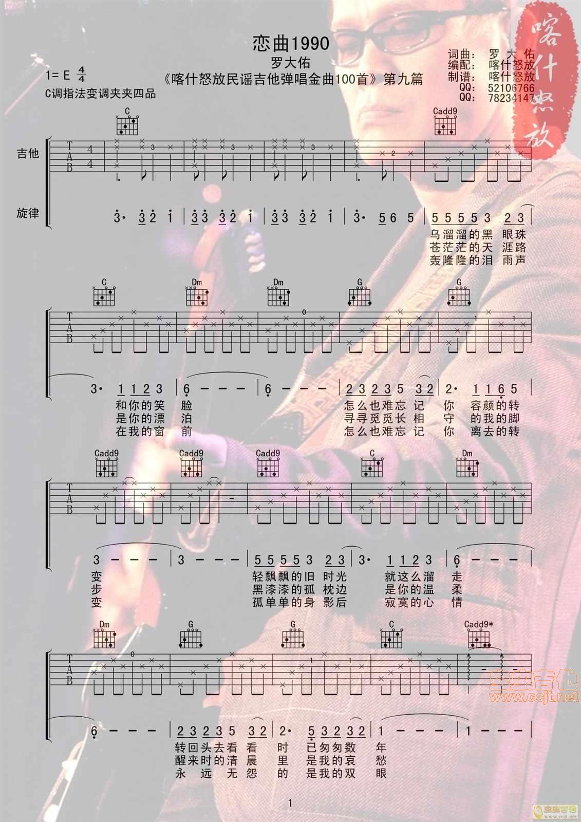 恋曲1990罕i)K�K����_罗大佑恋曲1990喀什怒放G调六线吉他谱-虫虫吉他谱免费下载