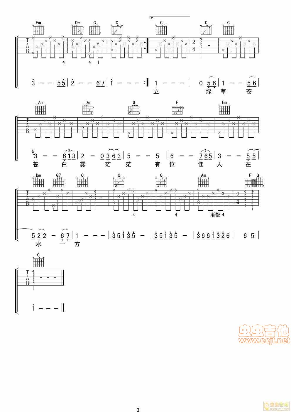 费玉清 在水一方 女声版C调六线吉他谱 虫虫吉他谱免费下载