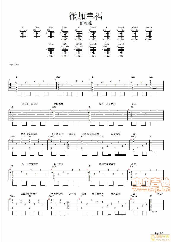 la noyée手风琴谱子-微加幸福E调GTP六线吉他谱 虫虫吉他谱免费下载