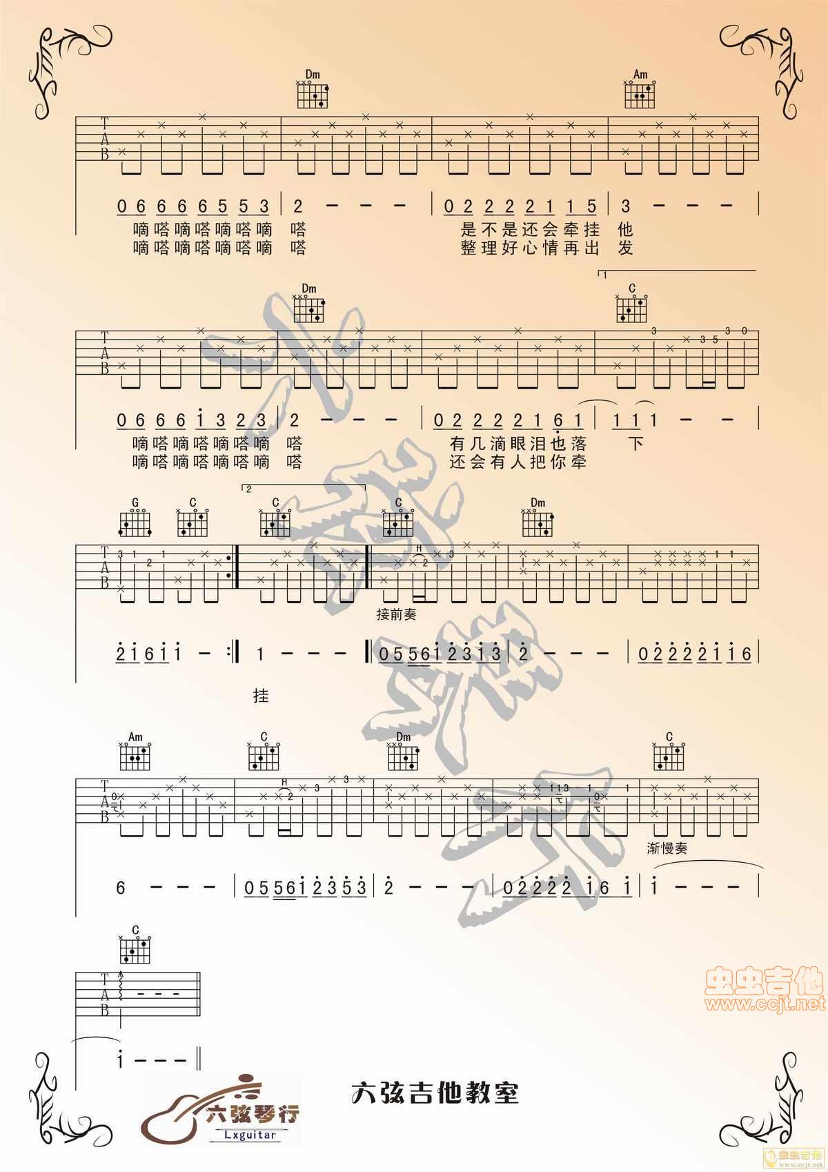 滴答 吉他 谱 第 2 页 宽 1200 1698 高 滴答 滴答 吉他 谱 ...