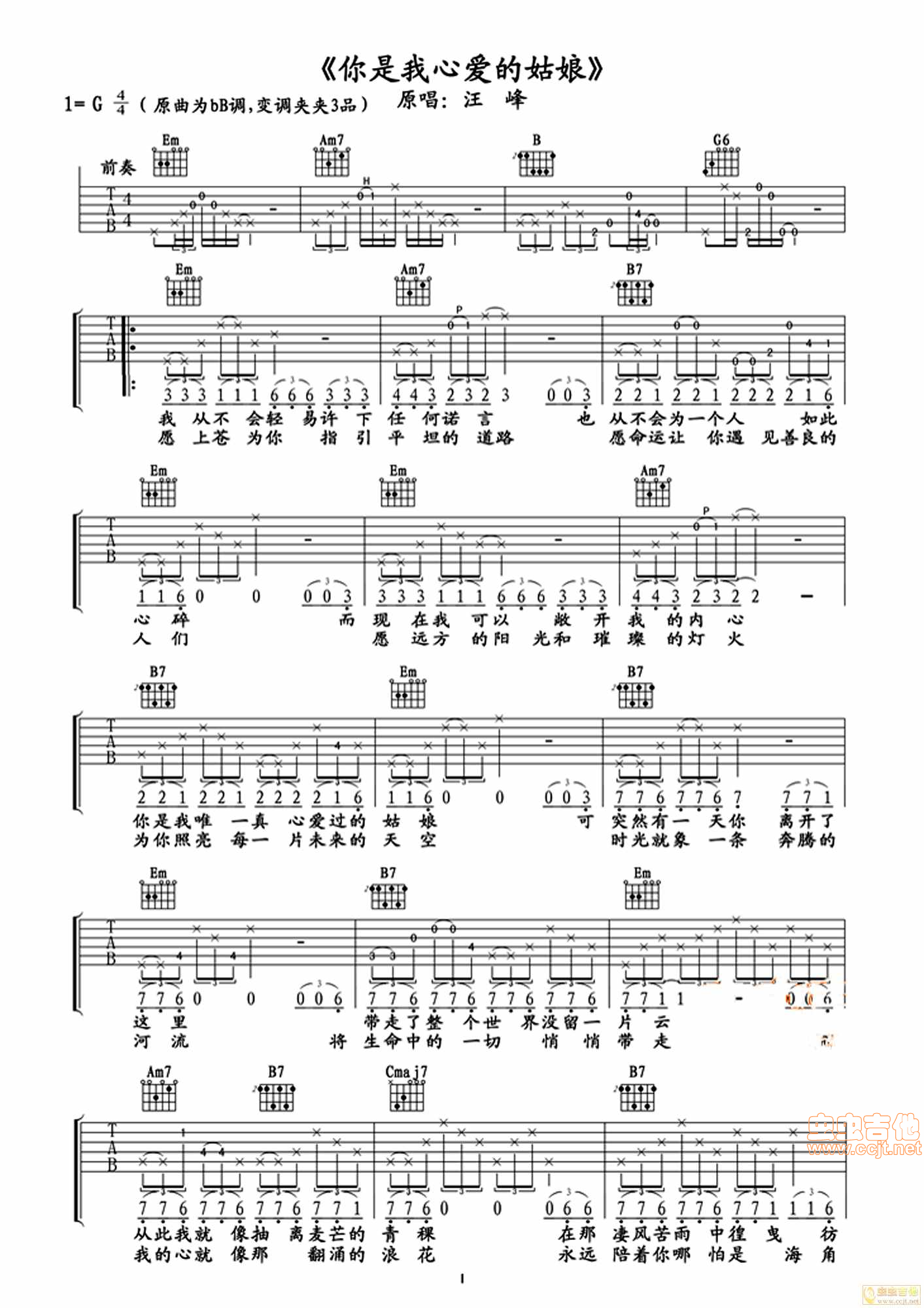 你是我心爱的姑娘 汪峰G调六线吉他谱 虫虫吉他谱免费下载