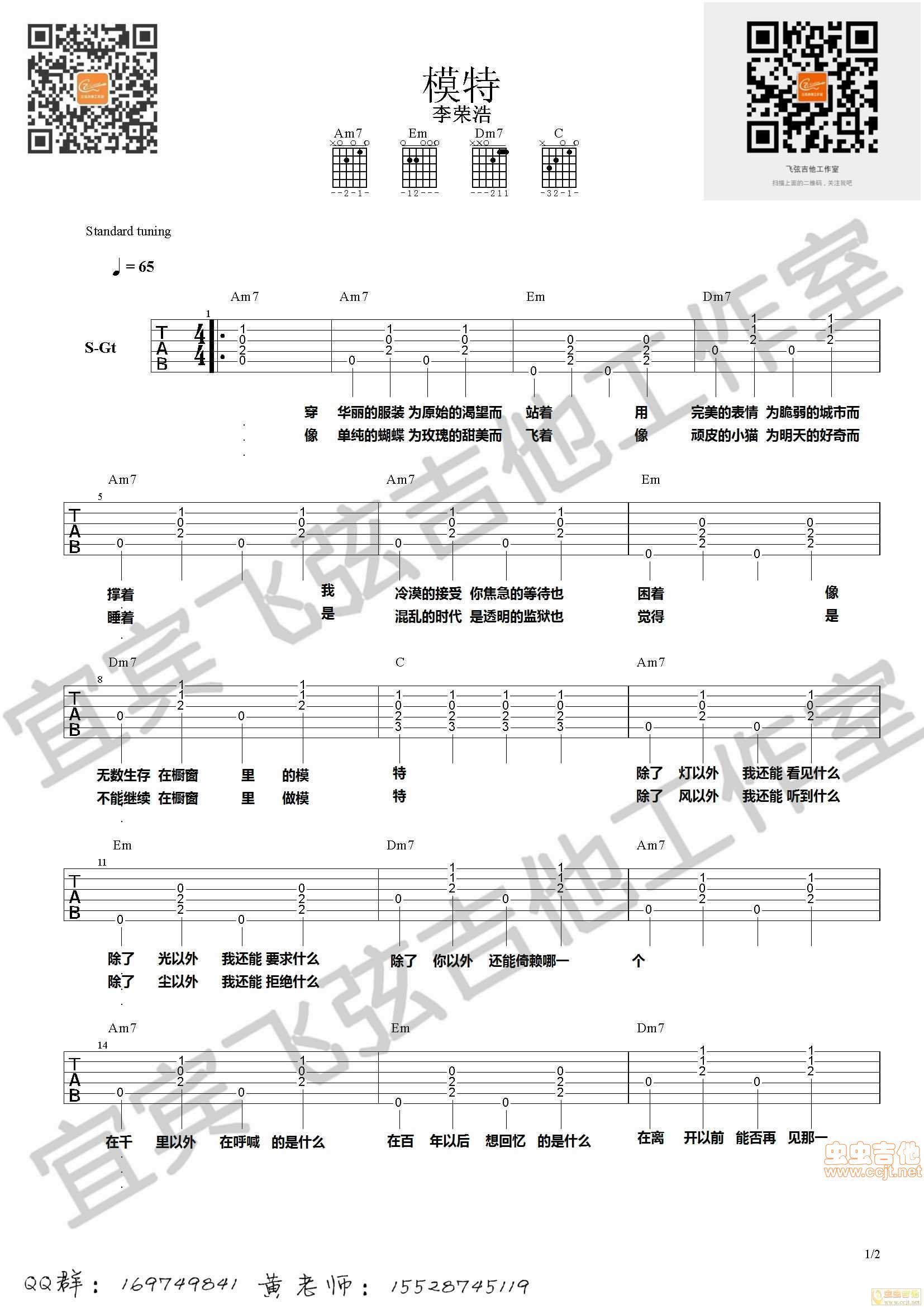 模特c调 简单版-吉他谱(吉他曲)-李荣浩-虫虫吉他谱