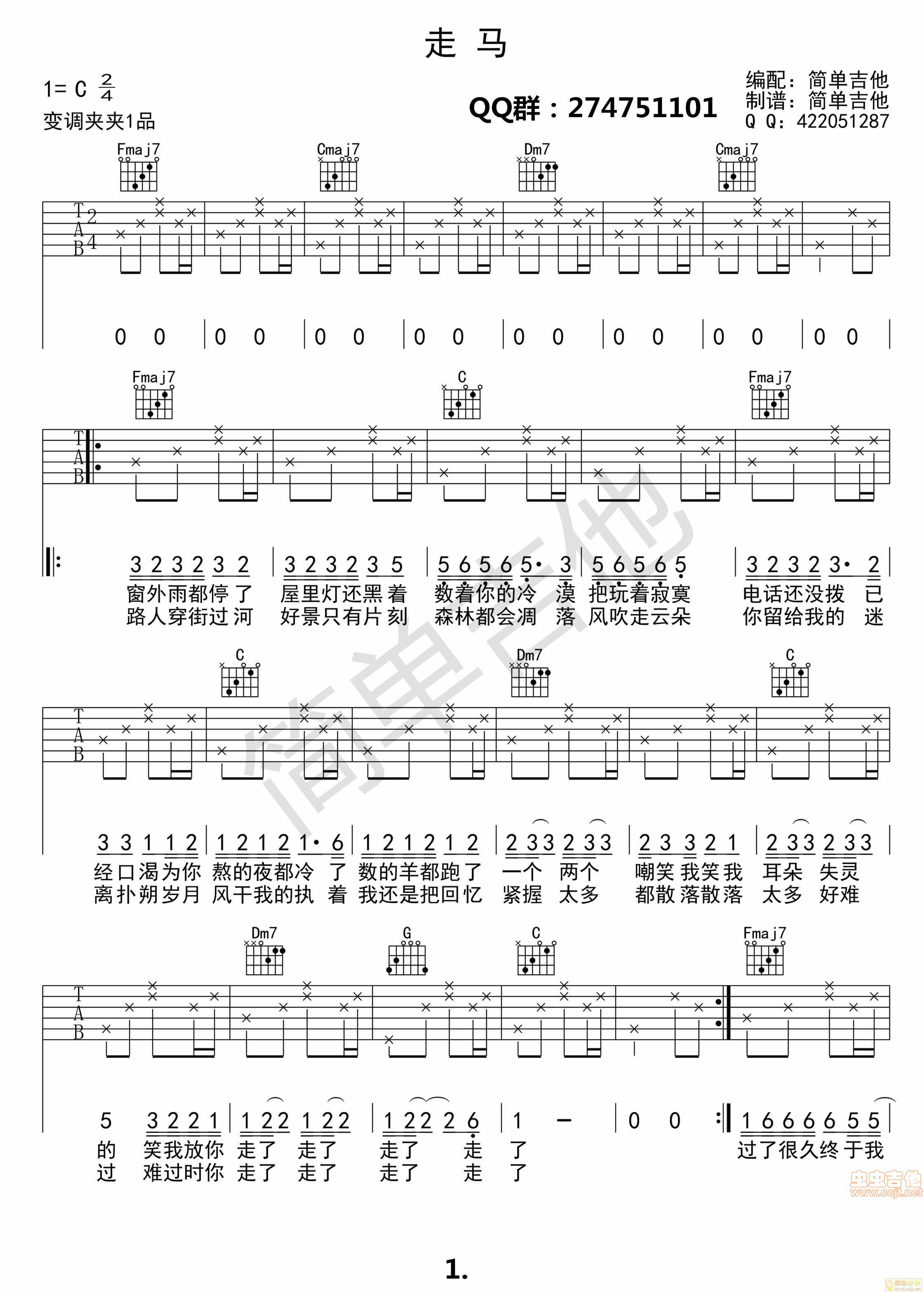 陈粒—走马(超清六线谱)-吉他谱(吉他曲)-陈粒-虫虫谱