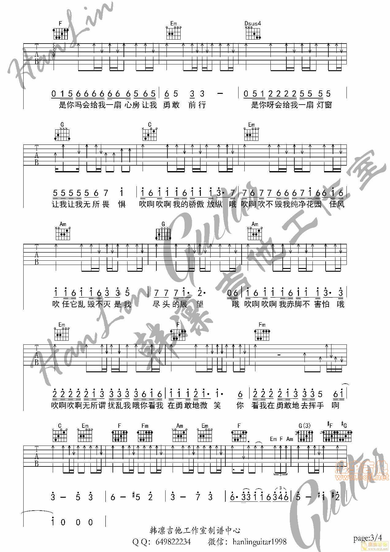 学猫叫吉他谱子-流浪者C调六线吉他谱 虫虫吉他谱免费下载