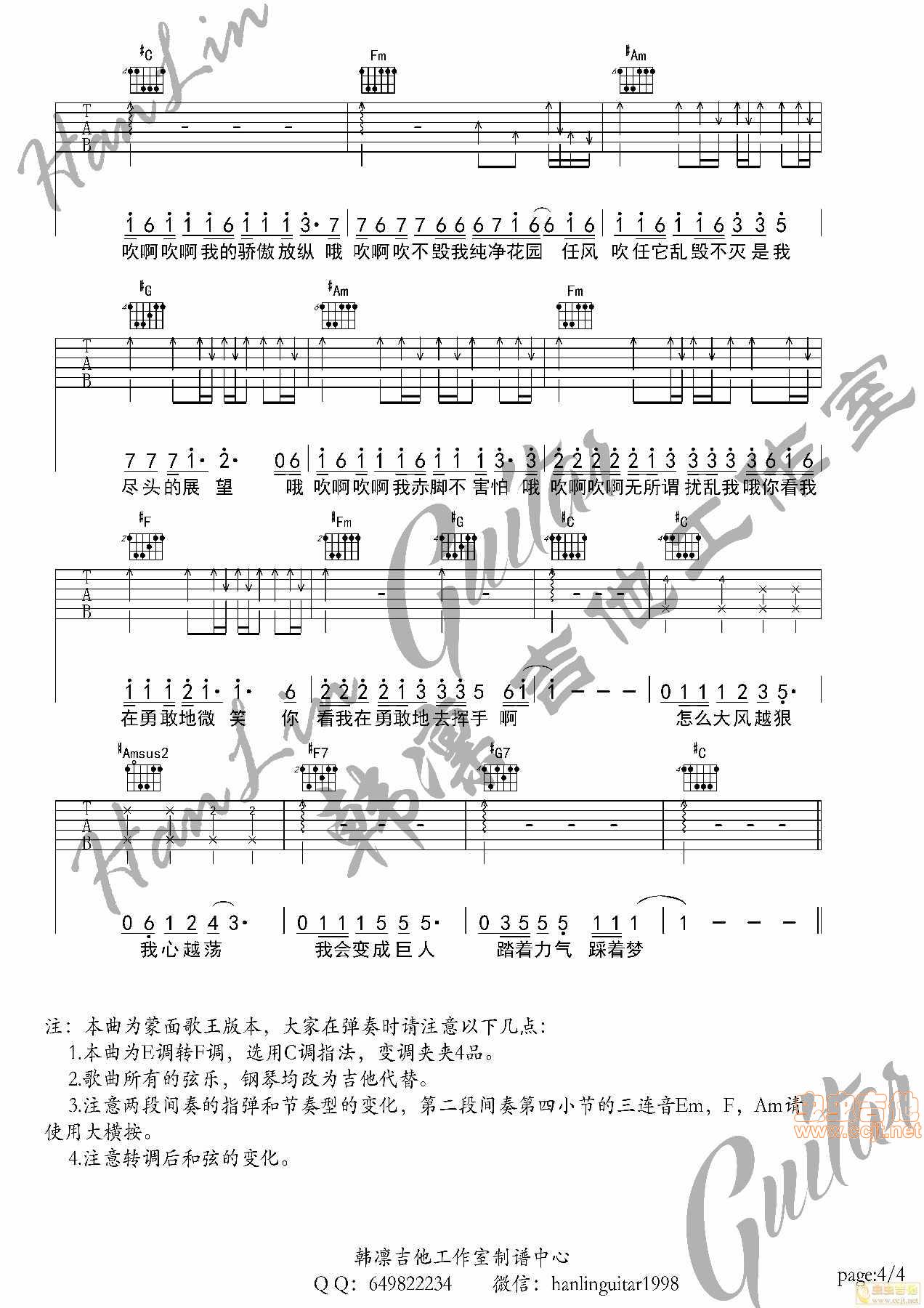 香子渴慕主歌谱-沙宝亮 吉他谱 流浪者 虫虫吉他谱
