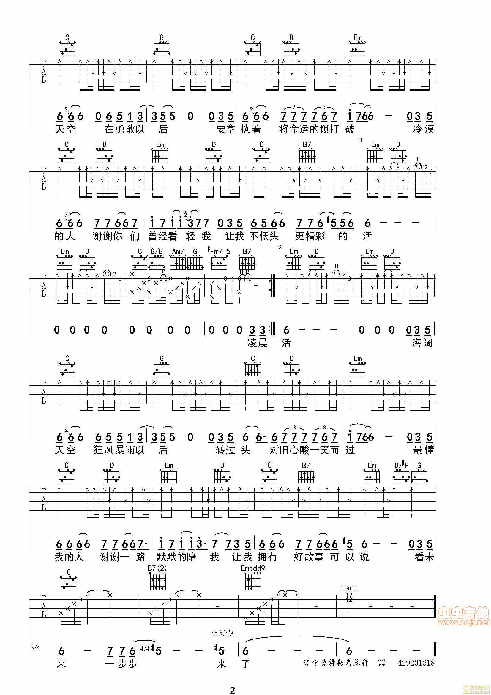海阔天空G调六线吉他谱 虫虫吉他谱免费下载
