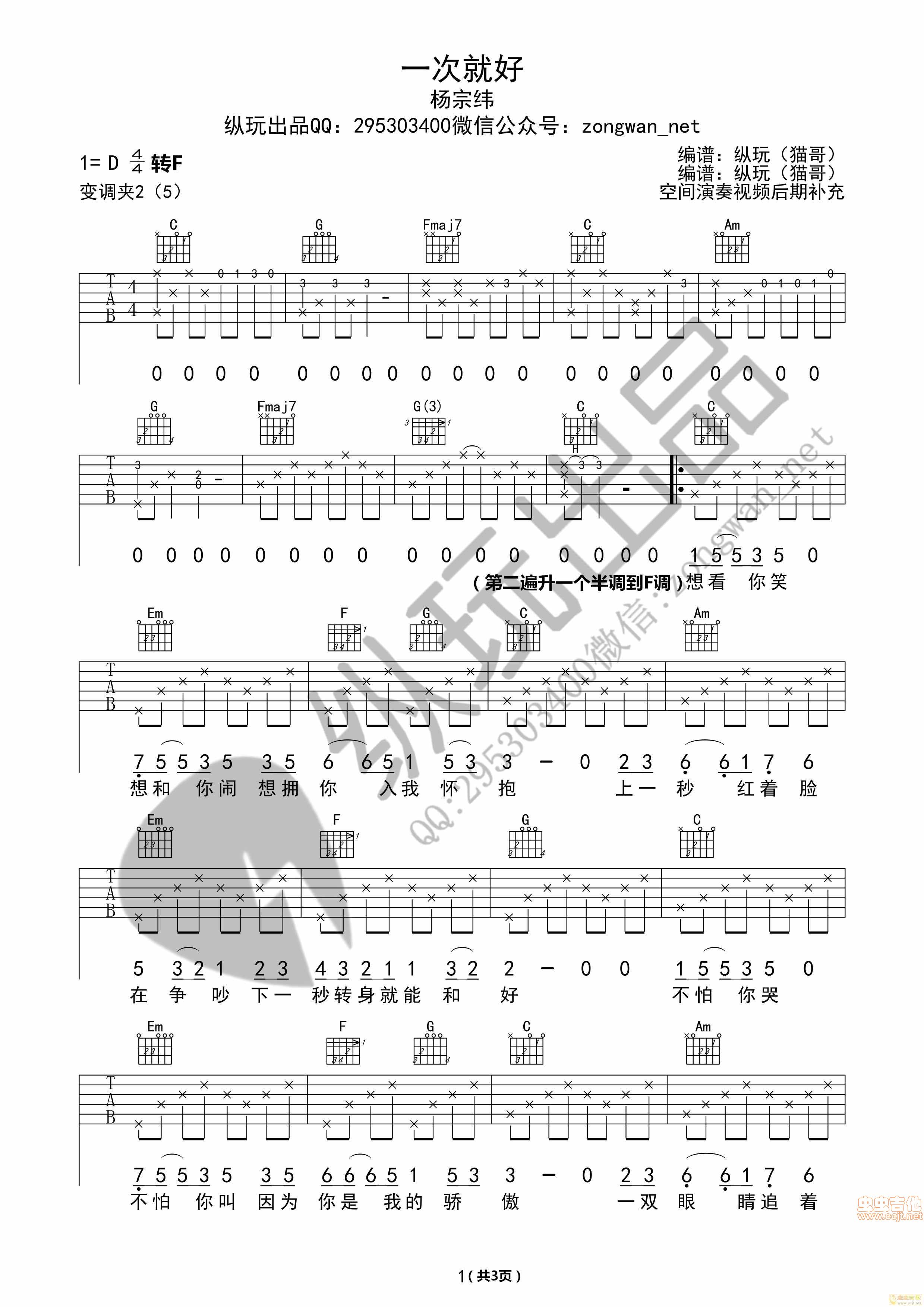 《一次就好》杨宗纬(纵玩版)-吉他谱(吉他曲)-杨宗纬