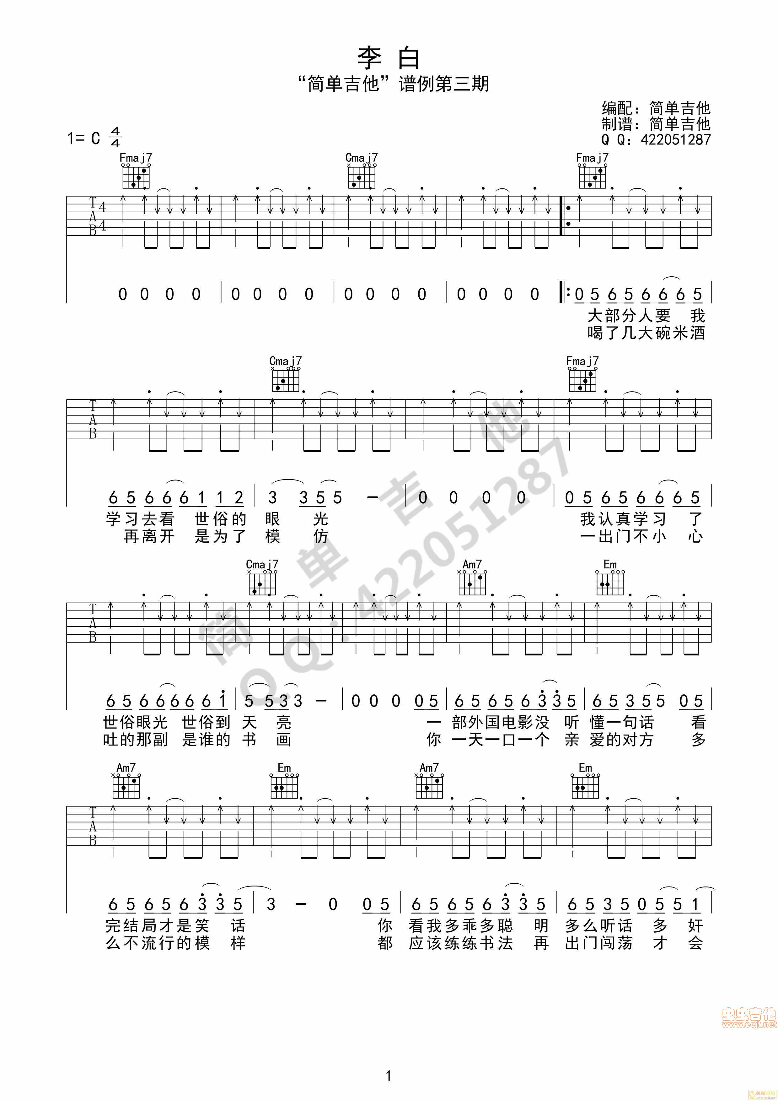 李荣浩—李白(简单版)-吉他谱(吉他曲)-李荣浩-虫虫谱