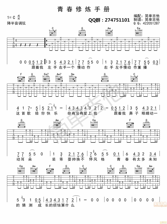 六下音乐书游子吟曲谱-吉他谱 虫虫吉他谱 青春