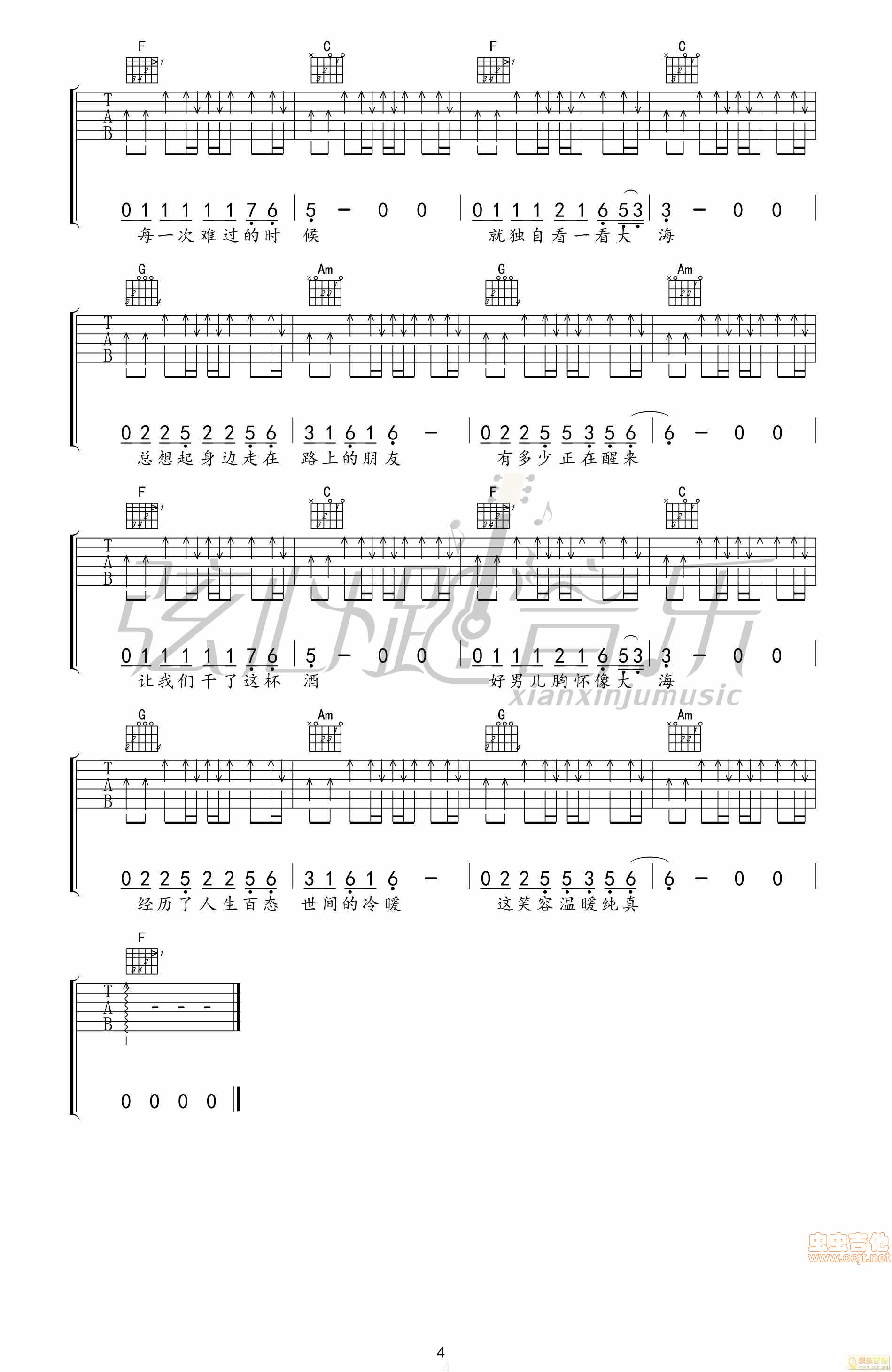 许巍《曾经的你》双 吉他版高清吉他谱 -弦心距音乐-谱