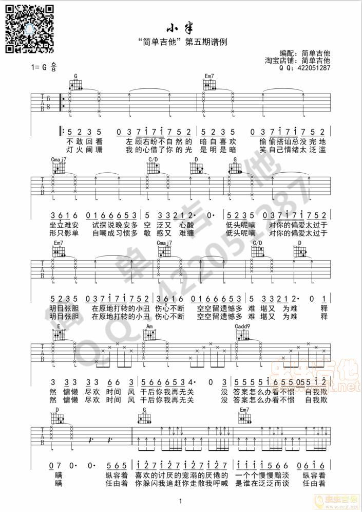 小半 陈粒 完美弹唱 简单吉他G调六线吉他谱 虫虫吉他谱免费下载