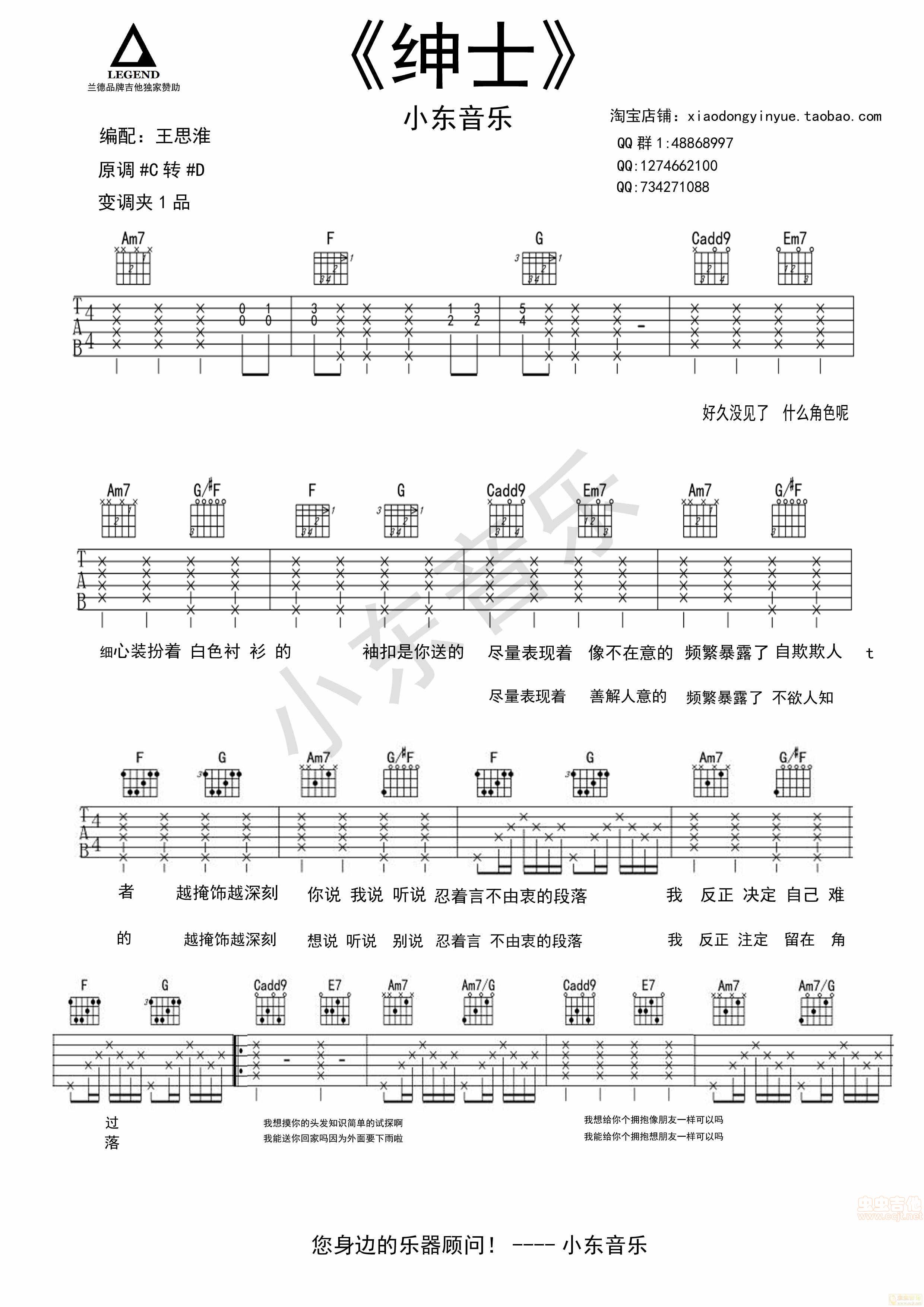 吉他谱 华语男歌手  薛之谦 >>绅士吉他弹唱谱