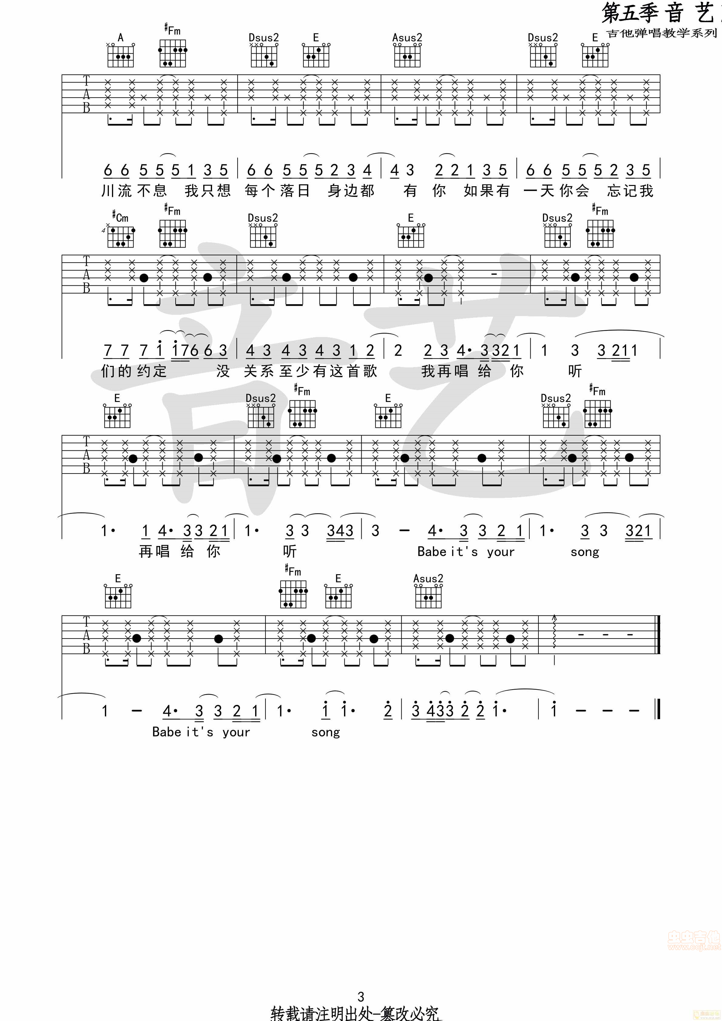 致爱your-song吉他谱_致爱 your songG调六线吉他谱-虫虫吉他谱免费下载