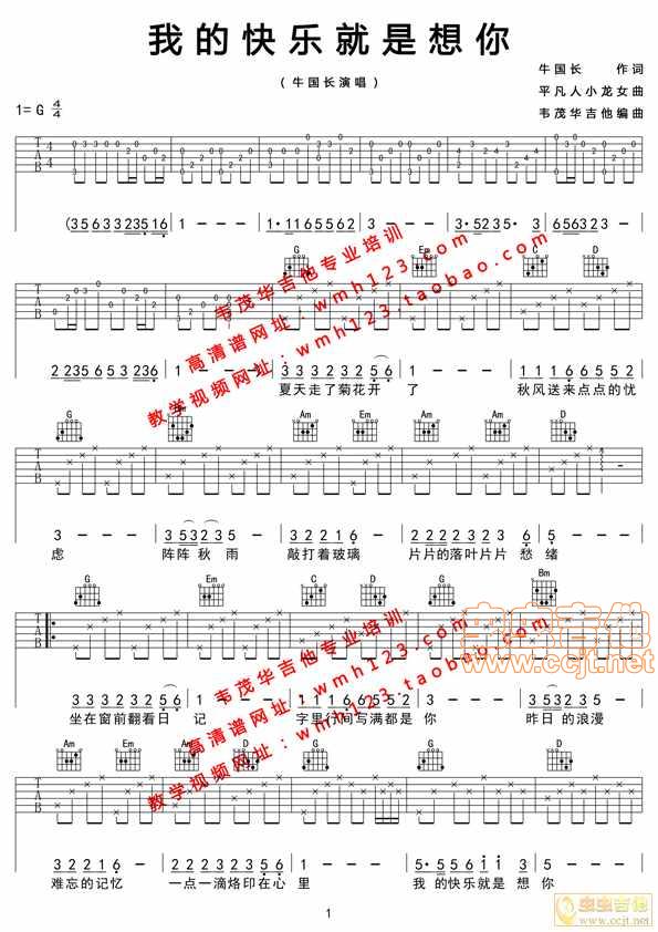 我的快乐就是想你G调六线吉他谱 虫虫吉他谱免费下载