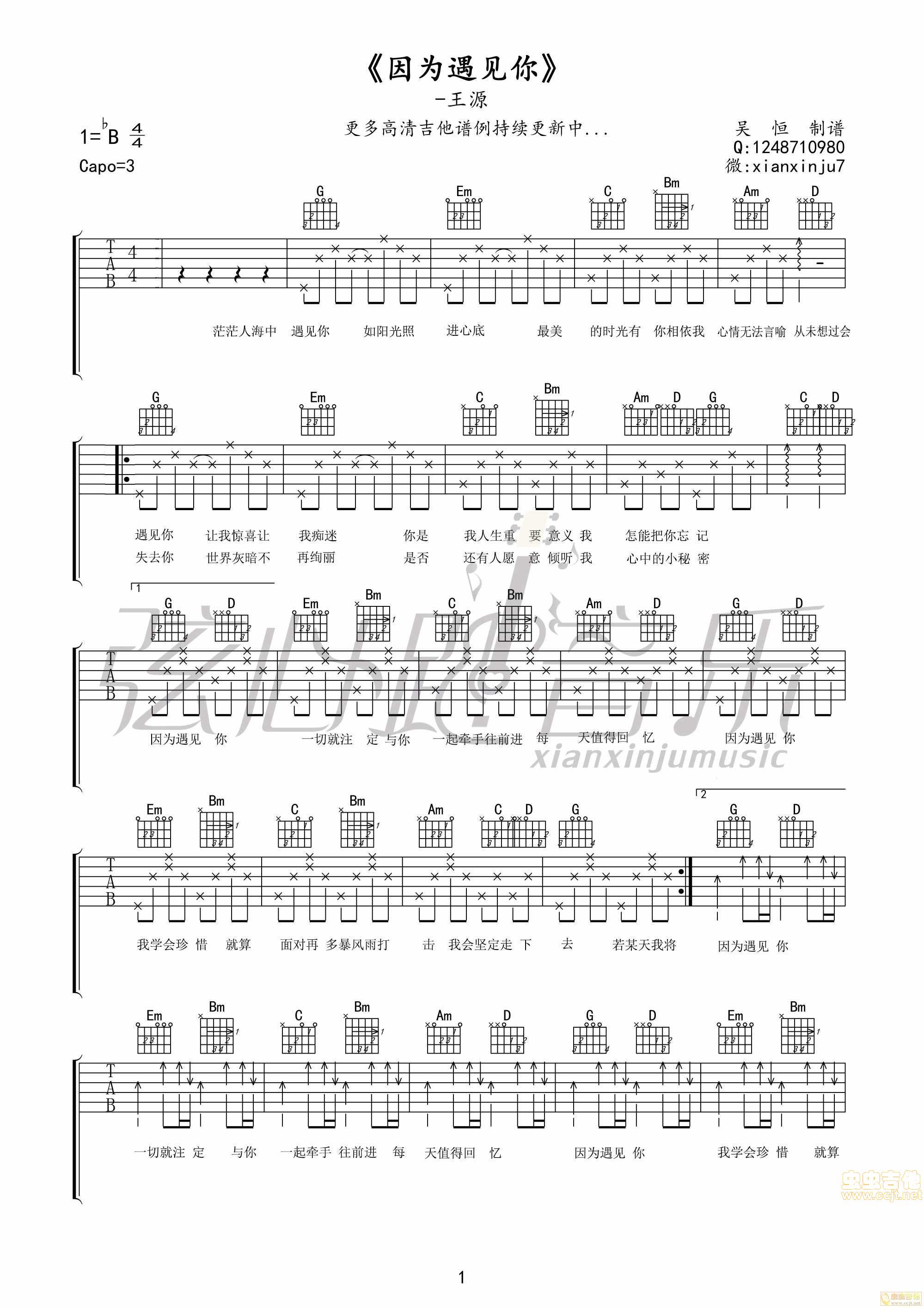 王源《因为遇见你》高清吉他谱-吉他谱(吉他曲)-王源