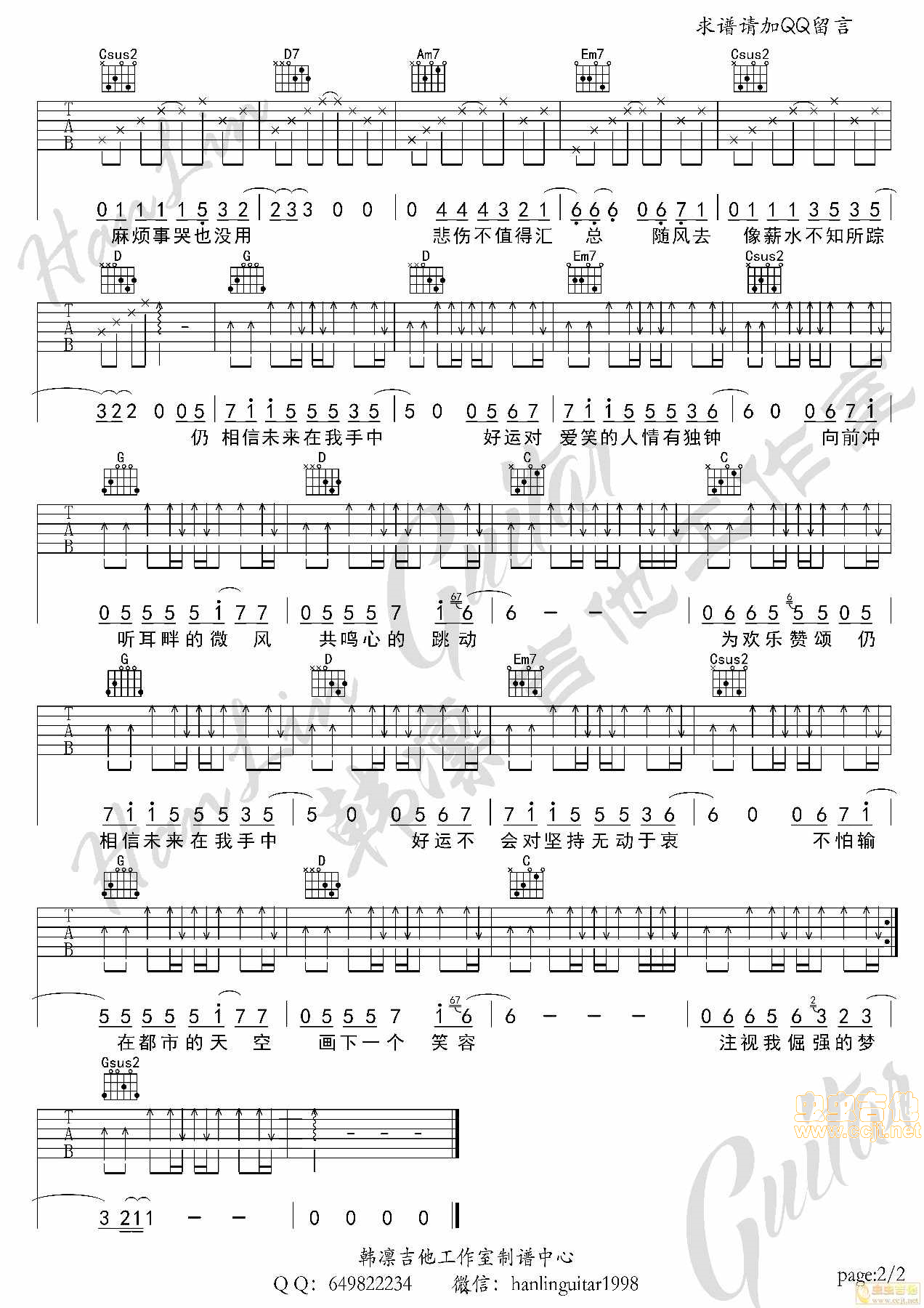电视剧 欢乐颂 主题曲 张江 韩凛吉他工作室G调六线吉他谱 虫虫吉他谱