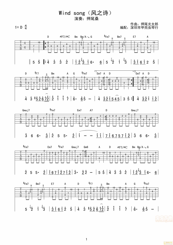 京剧曲牌西皮二六曲谱-押尾桑 风之诗 原版带和弦 简谱更易演奏理解D调六线 独奏吉他谱 虫虫