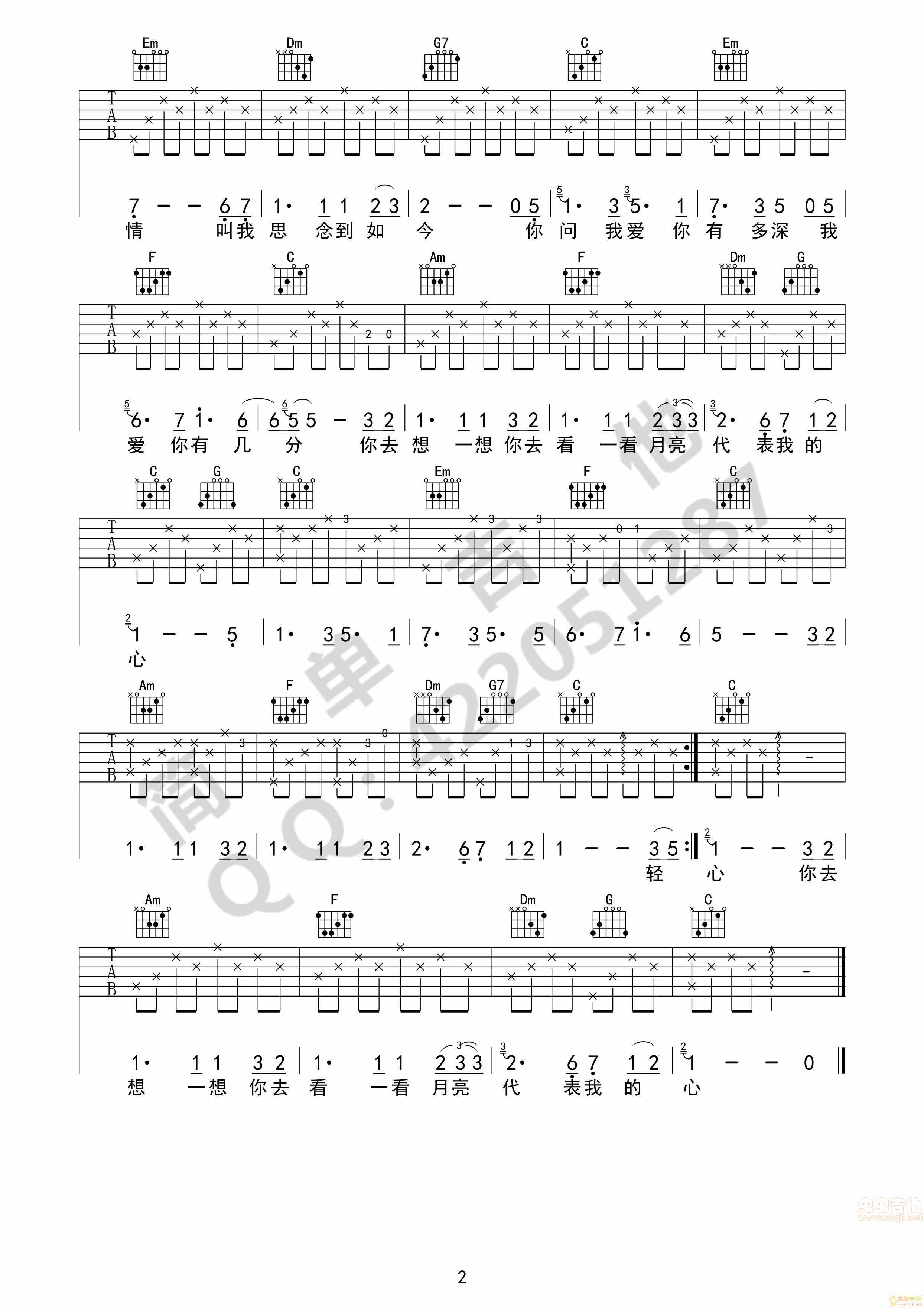 月亮代表我的心吉他谱 第2页
