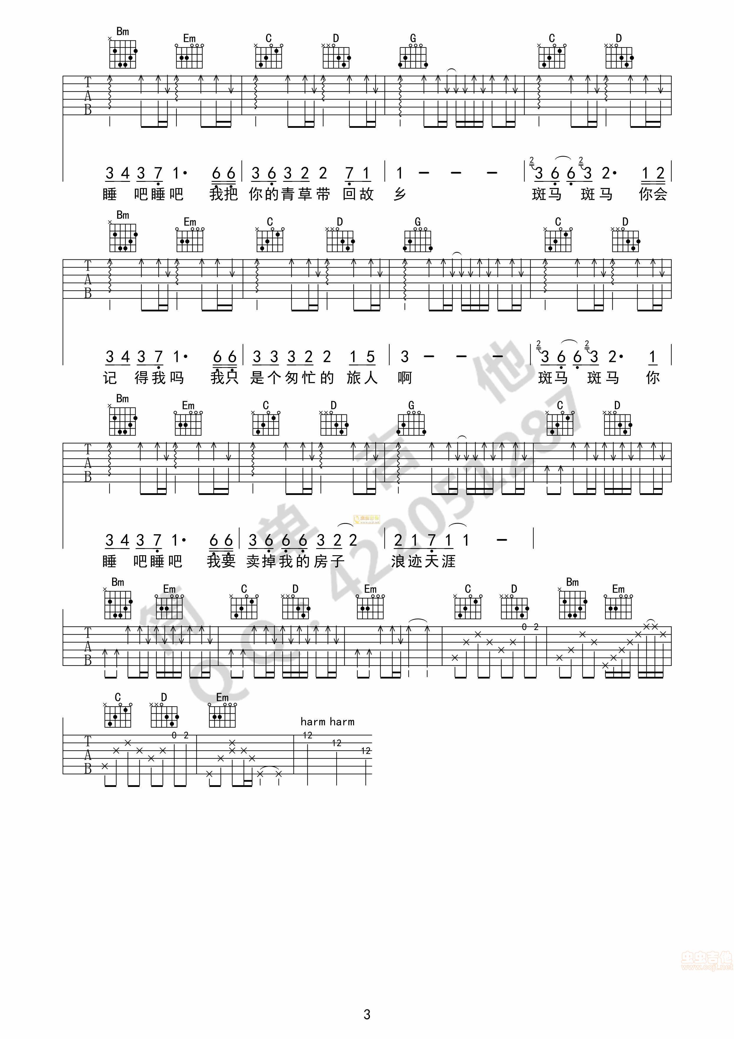斑马斑马-宋冬野(完美弹唱)简单吉他-吉他谱(吉他曲)