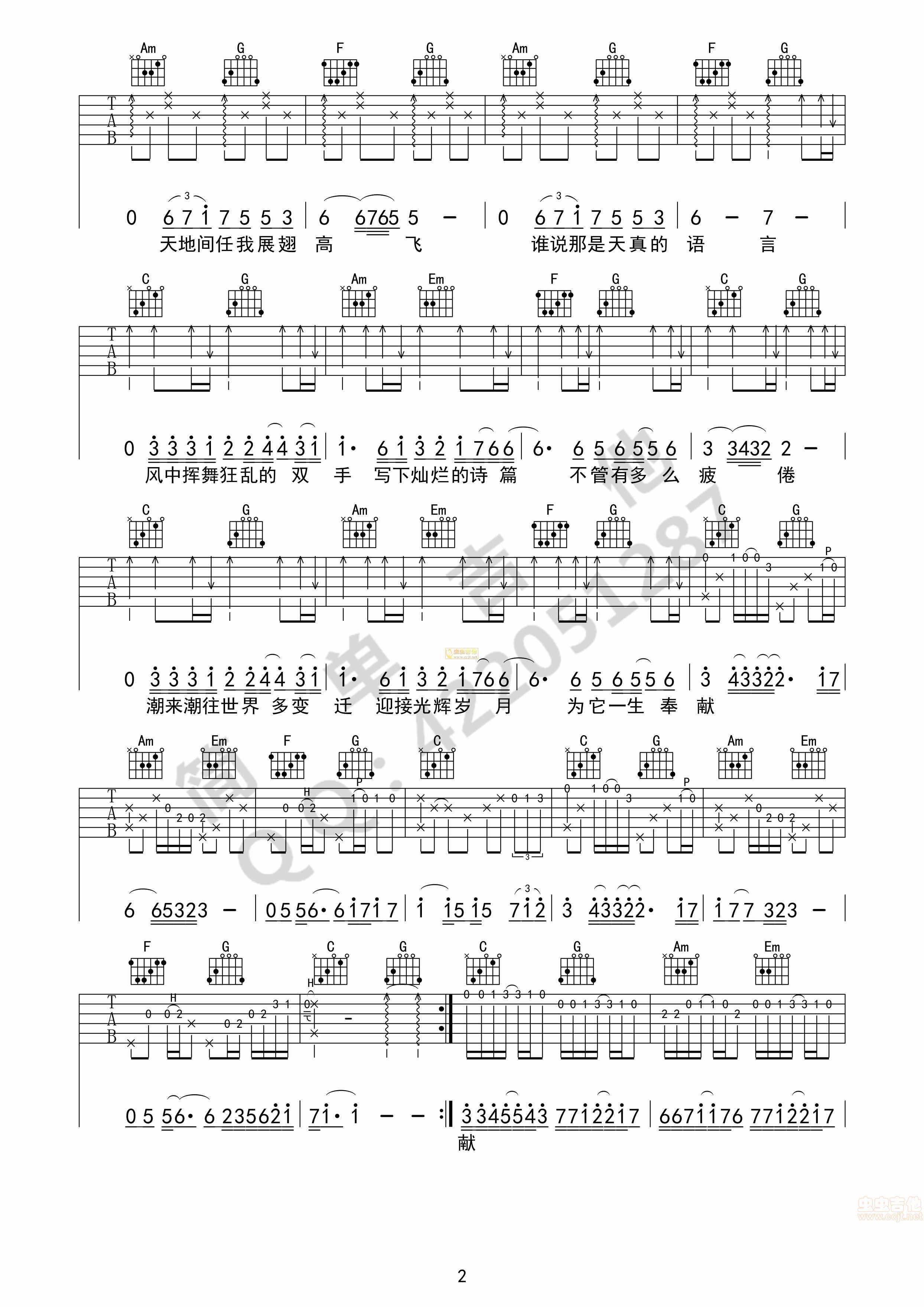 光辉岁月 黄家驹 国语完美弹唱 简单吉他C调六线吉他谱 虫虫吉他谱免