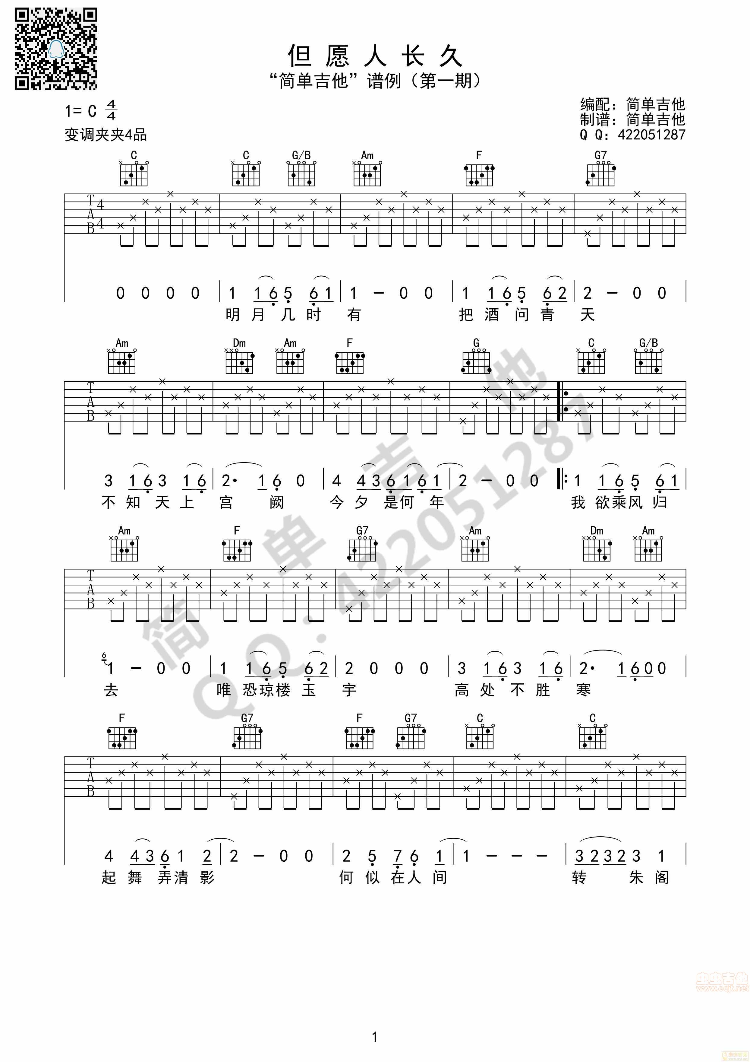 但愿人长久-王菲(简单吉他)-吉他谱(吉他曲)-王菲-谱