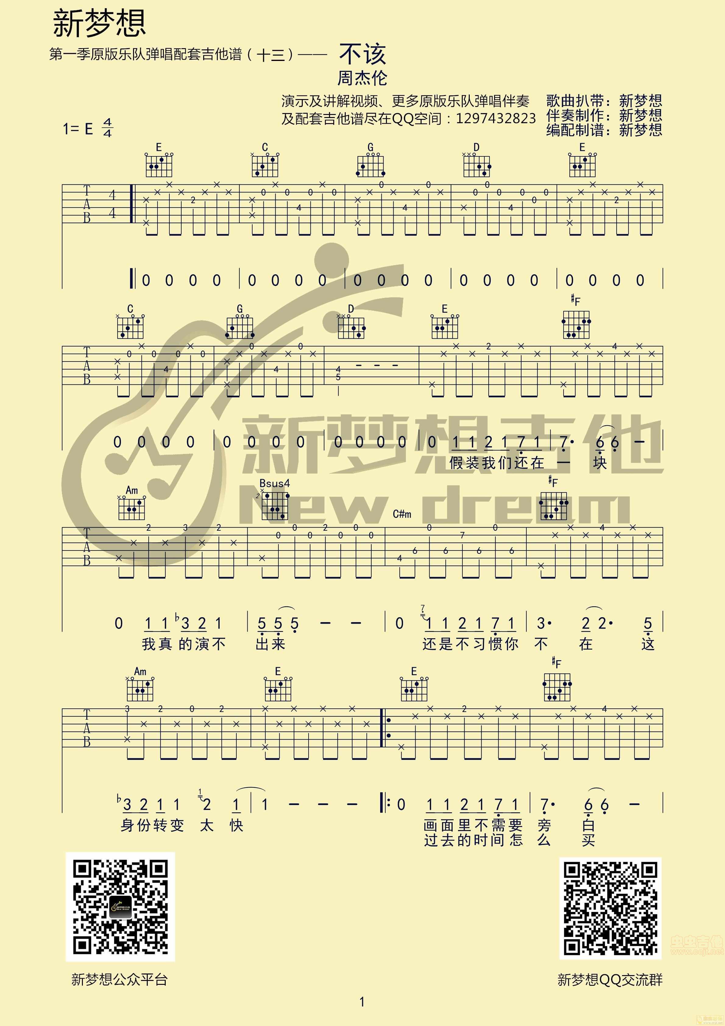 周杰伦《不该》c调六线吉他谱-虫虫吉他谱免费下载图片