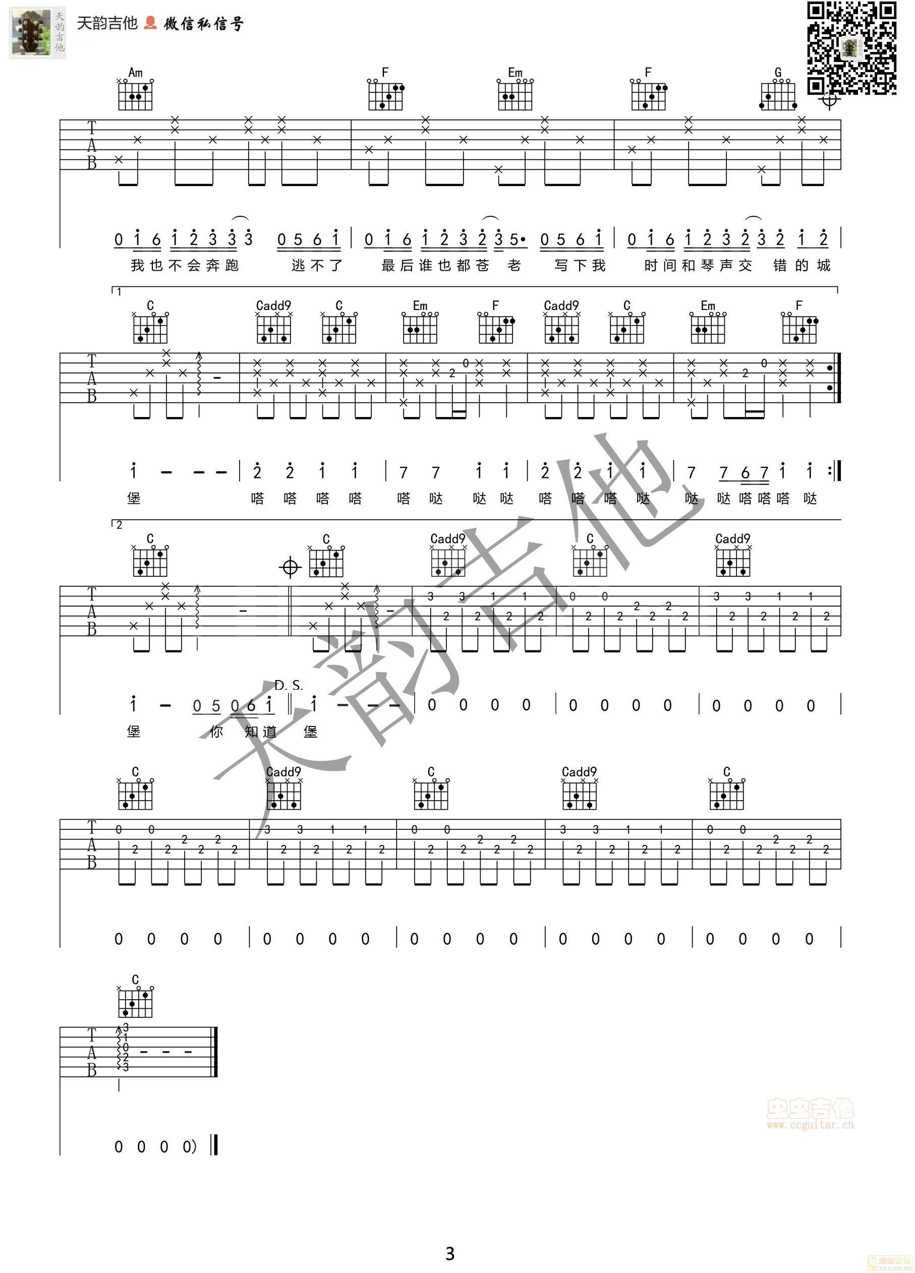 随身乐队小半谱子-吉他谱 小情歌 虫虫吉他谱 吉他