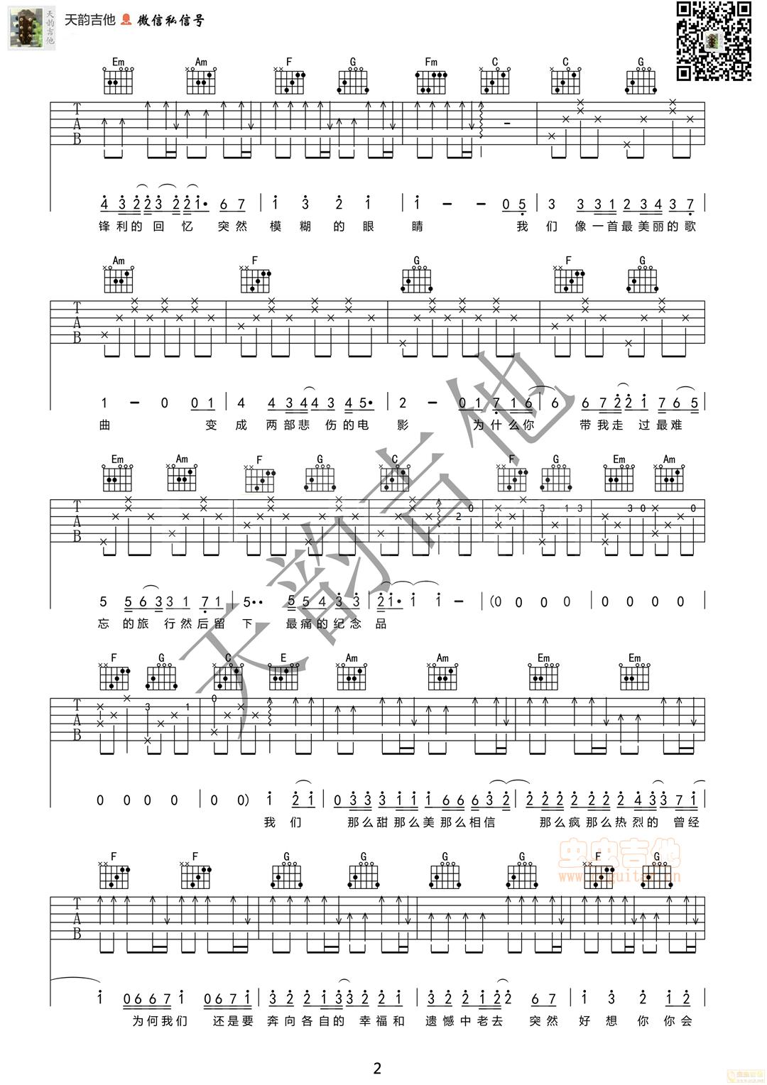 突然好想你 天韵吉他C调六线吉他谱 虫虫吉他谱免费下载