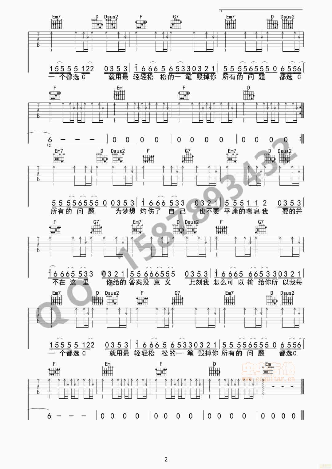 缝纫机乐队主题曲, 都选C