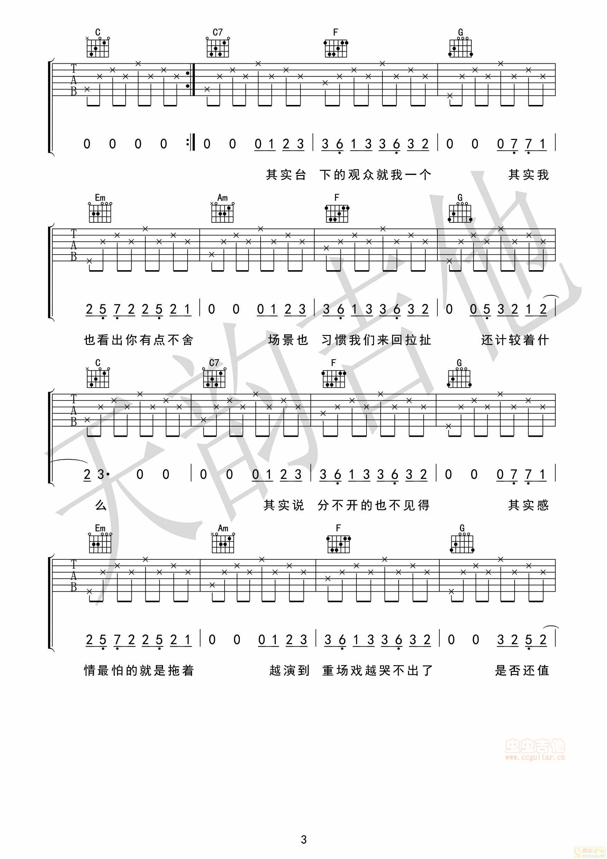 薛之谦醒来吉他谱子-版六线C调六线吉他谱 虫虫吉他谱免费下载