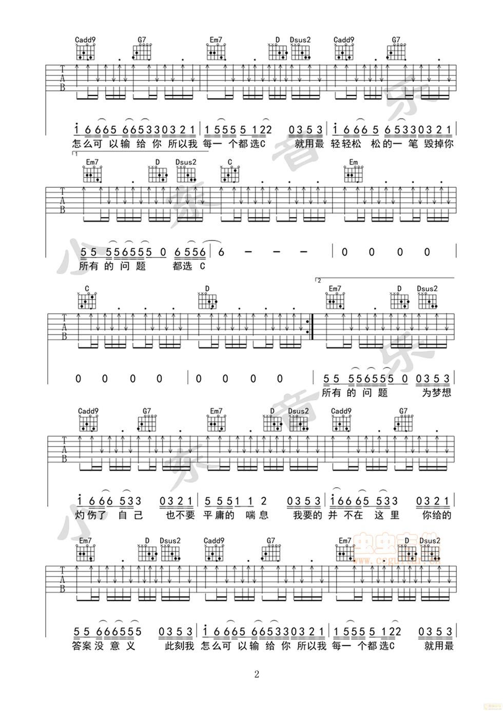 都选C 缝纫机乐队电影插曲版小东音乐老王编配G调六线吉他谱 虫虫吉