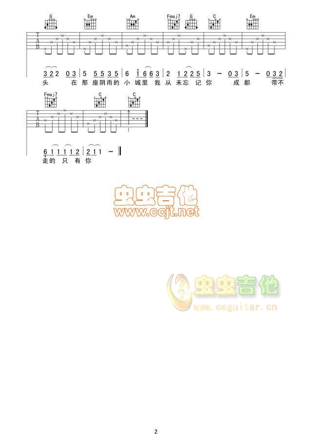 成都吉他谱 第2页