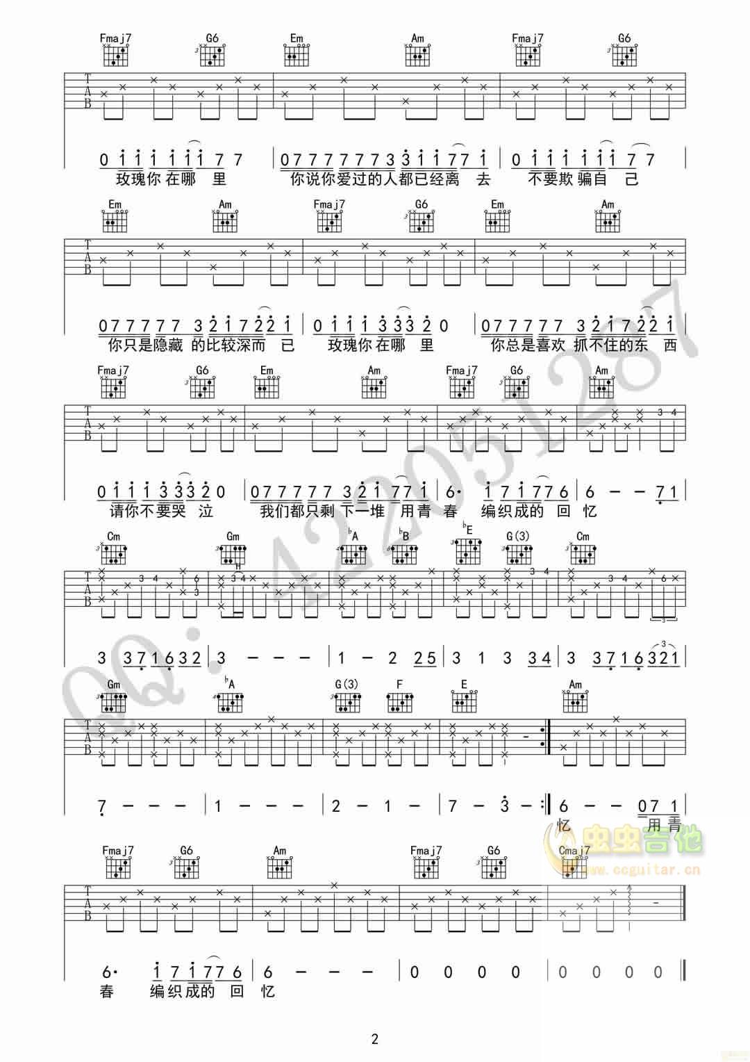 玫瑰 贰佰 原版 简单吉他C调六线吉他谱 虫虫吉他谱免费下载