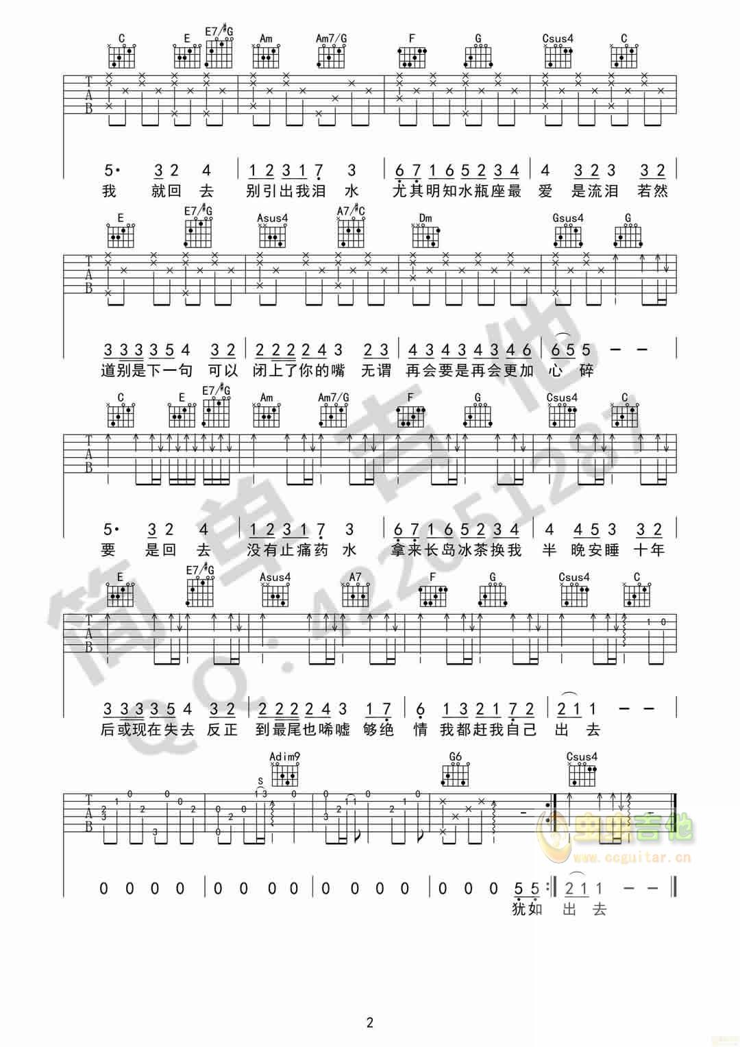 原版谱 简单吉他C调六线吉他谱 虫虫吉他谱免费下载