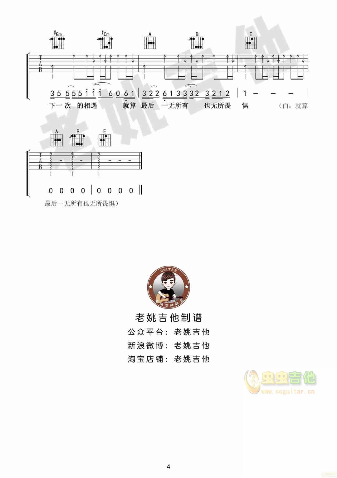 爱情故事 广东十年爱情故事 吉他弹唱谱