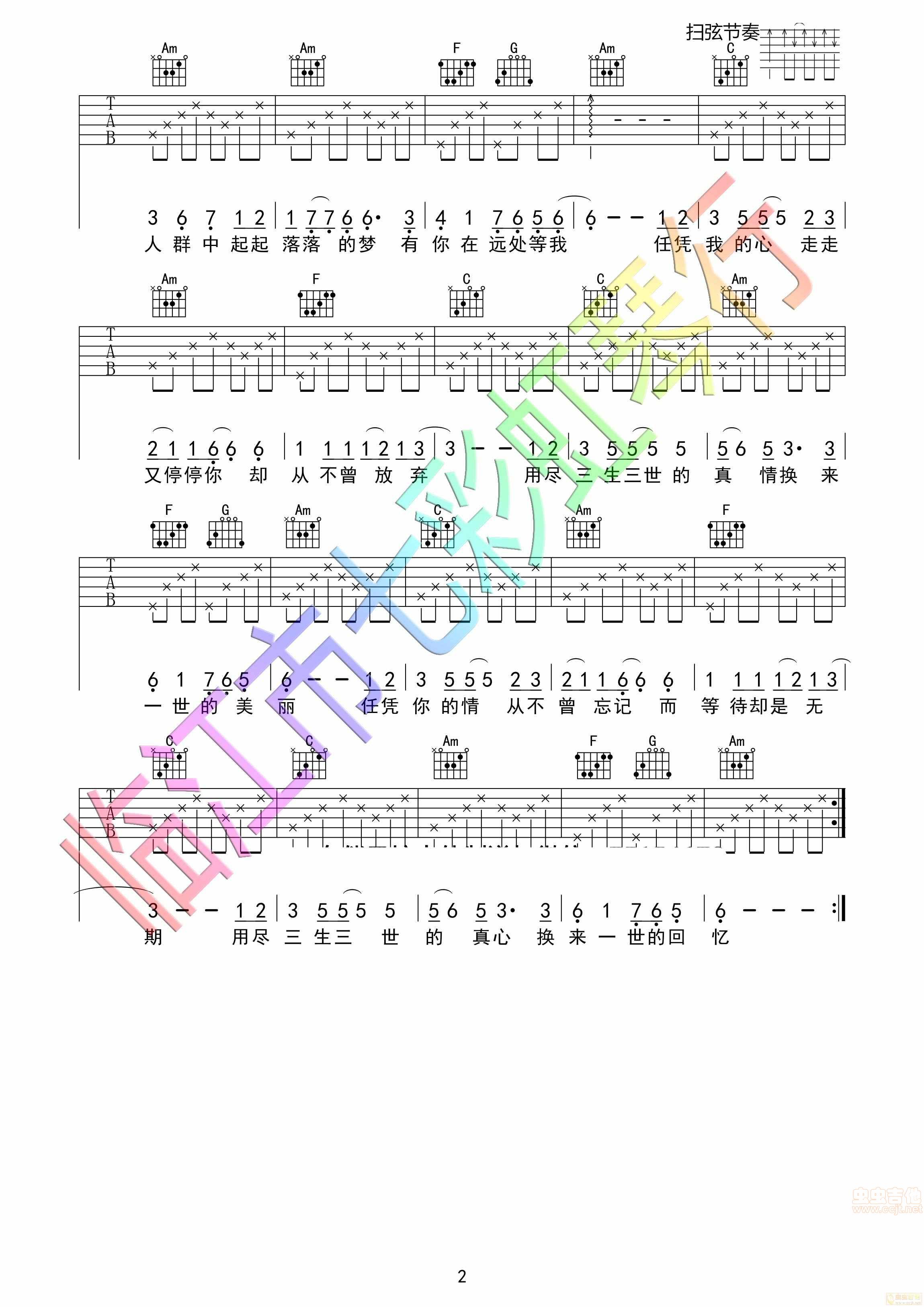 孟庭苇三生三世吉 他谱C调六线吉他谱 虫虫吉他谱免费下载