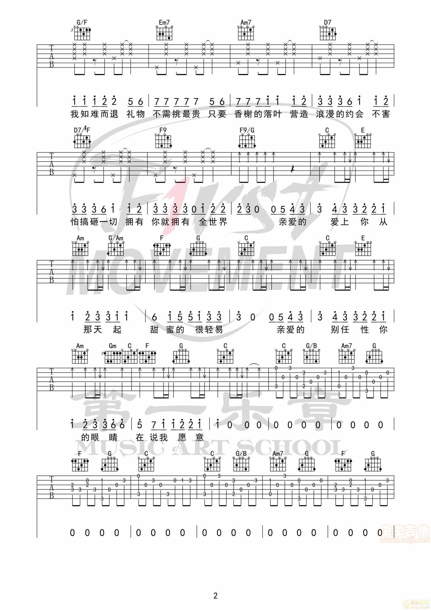 告白气球 周杰伦 原版吉他 内部教材首发C调六线吉他谱 虫虫吉他谱免
