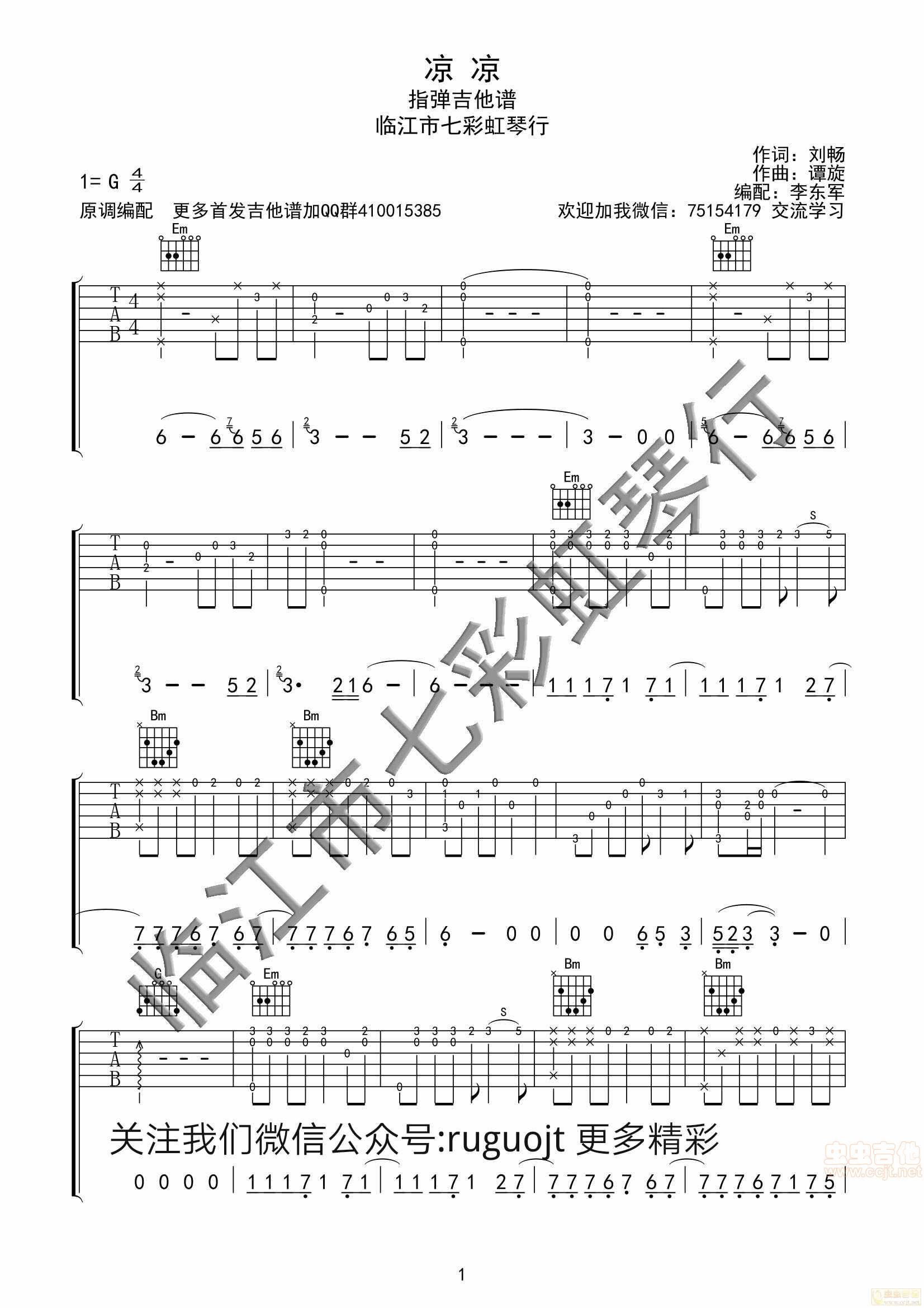 凉凉指弹G调六线-独奏吉他谱-虫虫吉他谱免费
