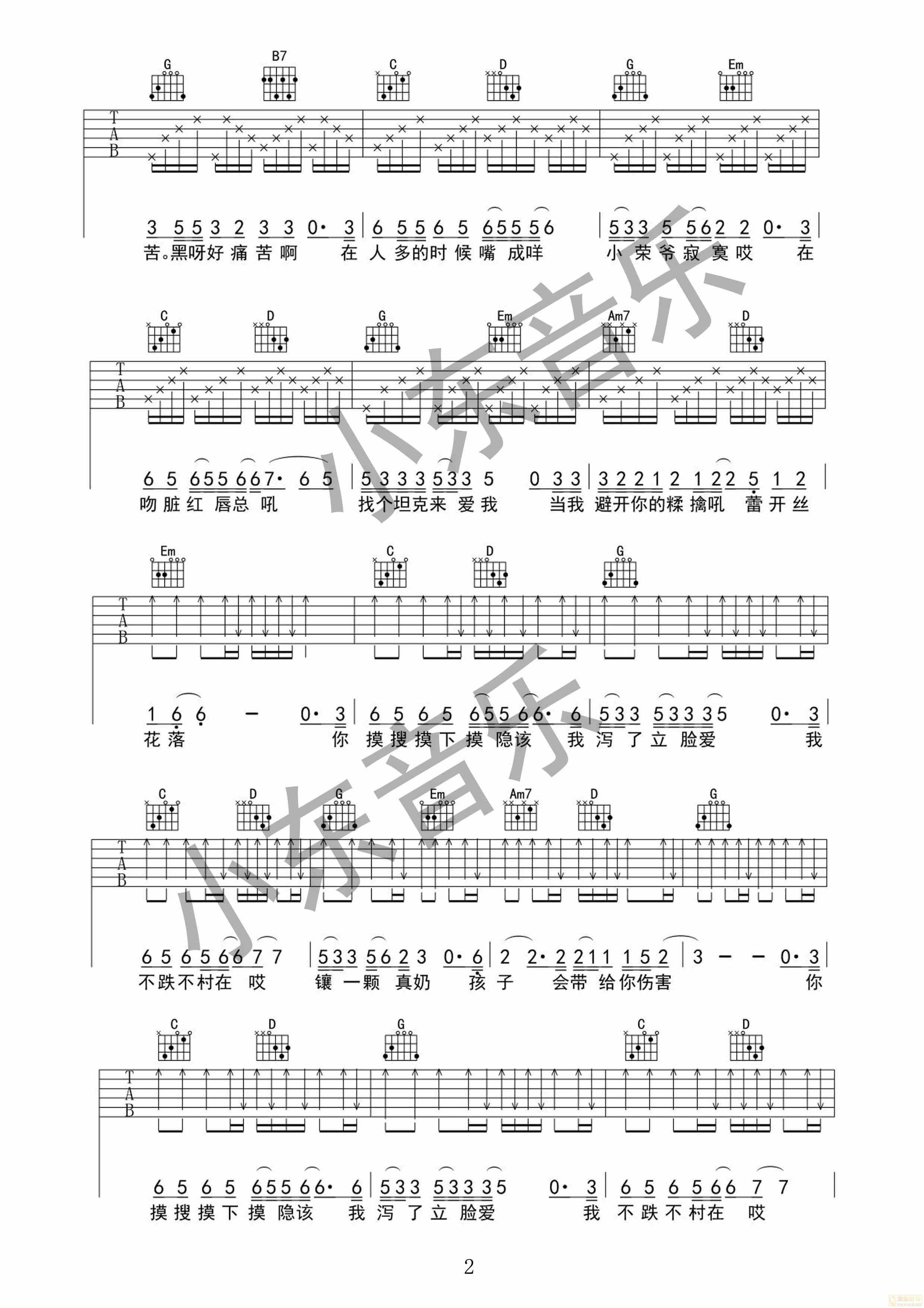 配得掌权歌谱-吉他谱 爆刘继芬 虫虫吉他谱