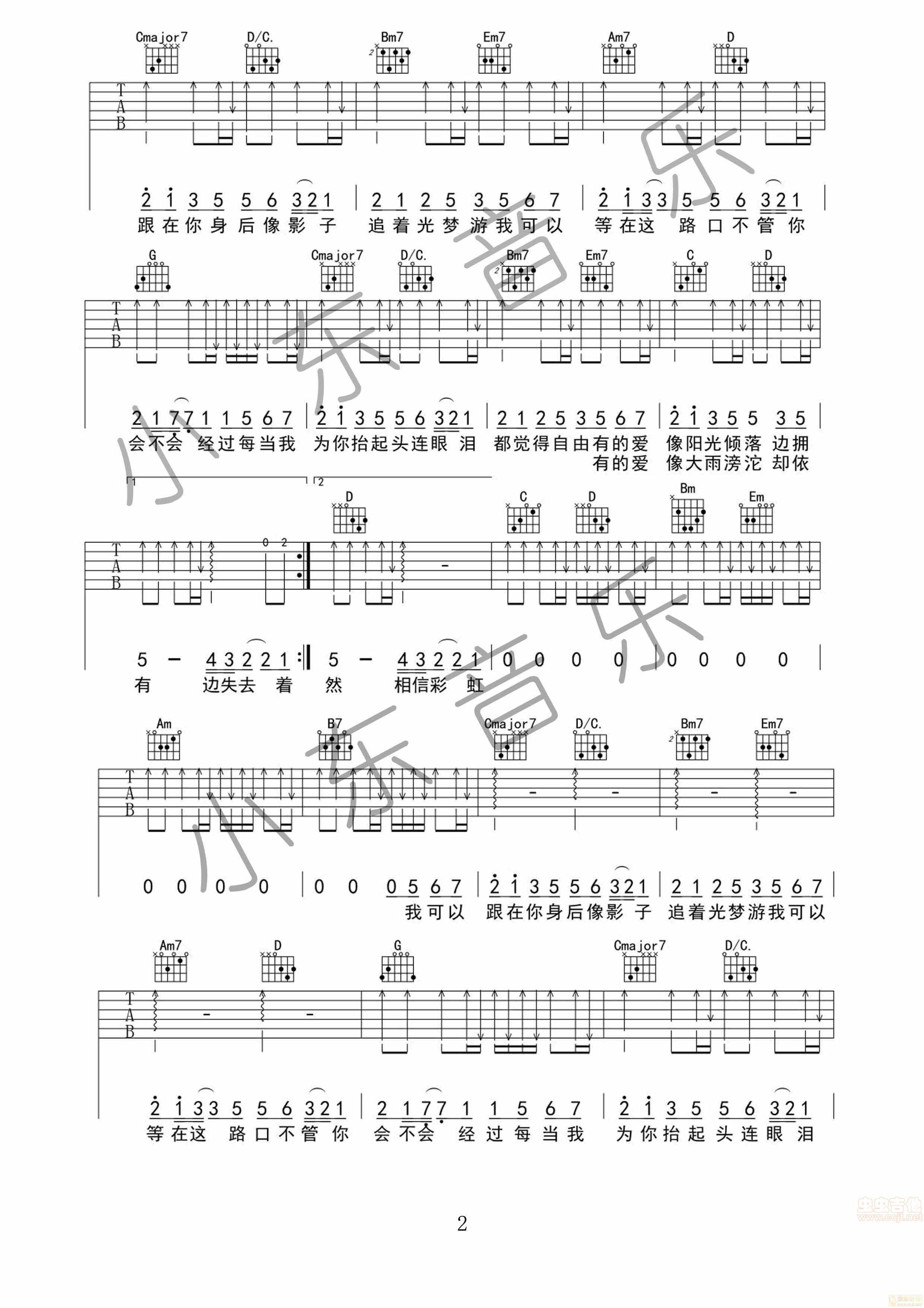 花鼓戏神调驾云曲谱-追光者 小东音乐原版G调六线吉他谱 虫虫吉他谱免费下载