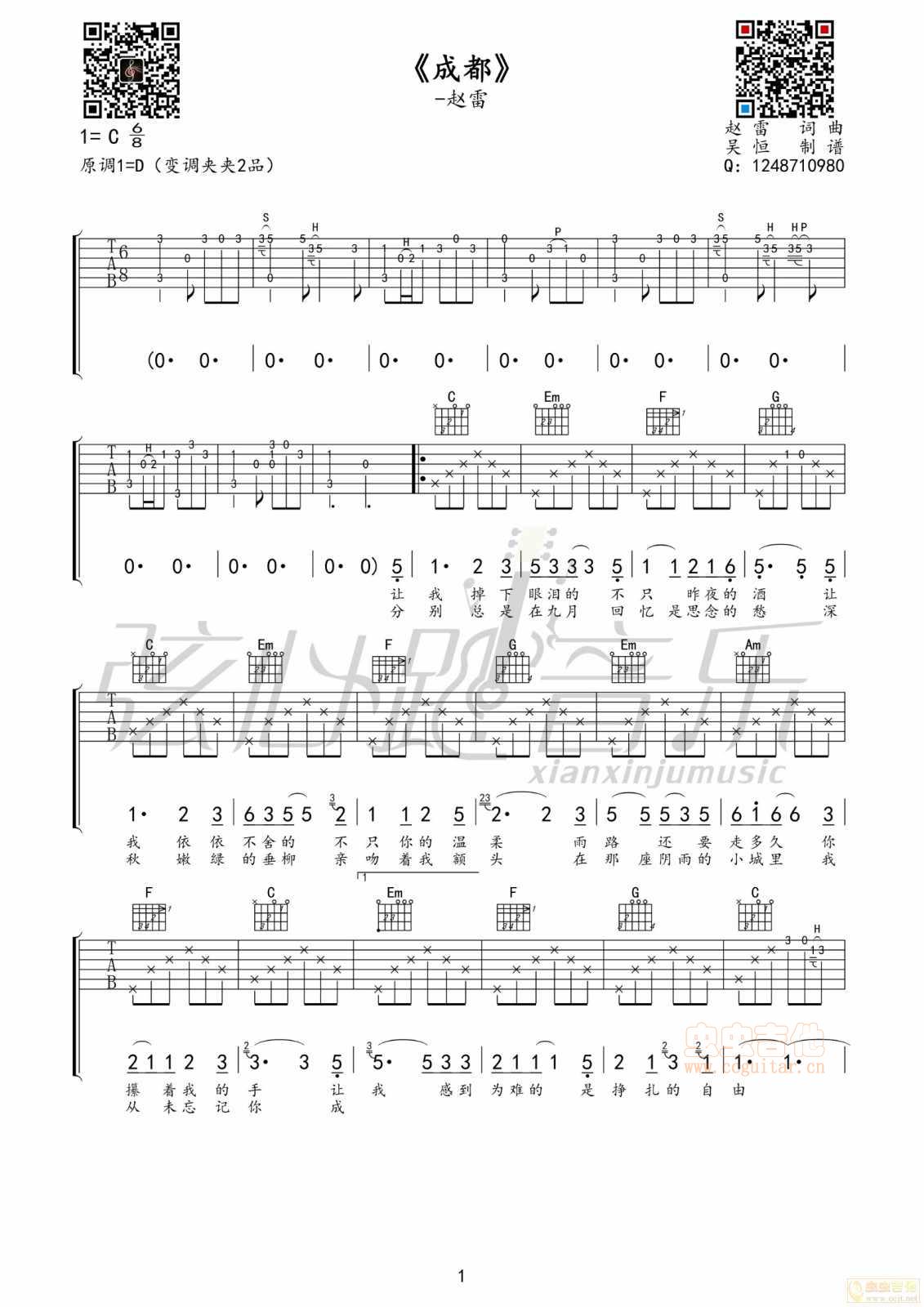 赵雷 成都 C调六线吉他谱 虫虫吉他谱免费下载